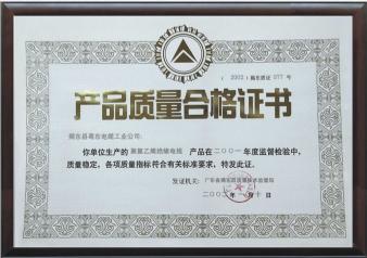 产品质量合格证书