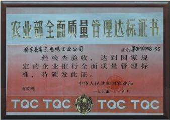 农业部全面质量管理达标证书