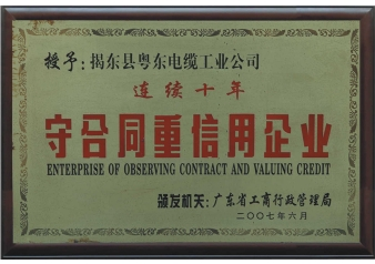 守合同重信用企业