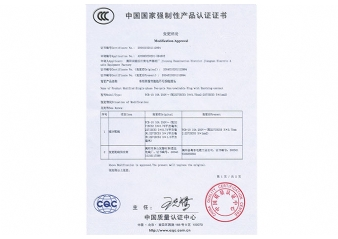 电线电缆认证证书